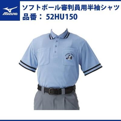 ミズノ ソフトボール 審判用 半袖 シャツ 52HU150 mizuno