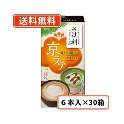送料無料(一部地域を除く)辻利 京ラテ 黒みつ抹茶ミルクとほうじ茶ミルク 6本入(3本×2種)×30箱 roasted green tea