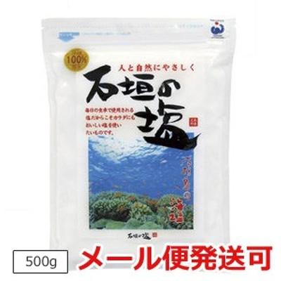 沖縄の塩 石垣の塩 500g メール便(2個まで)発送可