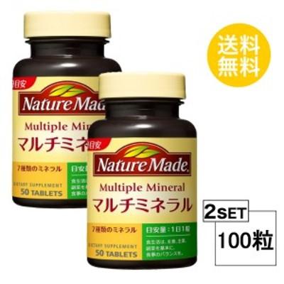 【2個セット】 ネイチャーメイド マルチミネラル 50日分×2個セット (100粒) 大塚製薬 サプリメント nature made