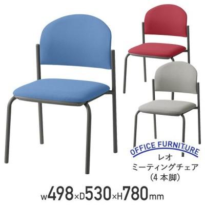 レオ ミーティングチェア 4本脚 スタッキングチェア グループチェア 会議用椅子 会議用チェア ブルー/レッド/グレー 代引不可 法人宛限定 LO-LE236F