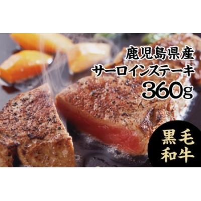 □【鹿児島県産】黒毛和牛 サーロインステーキ 360g(180g×2)