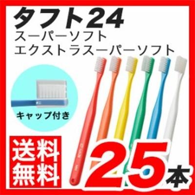 【メール便送料無料】オーラルケア タフト24(キャップ付)(スーパーソフト・エクストラスーパーソフト) 歯ブラシ 25本 [M便 1/1]