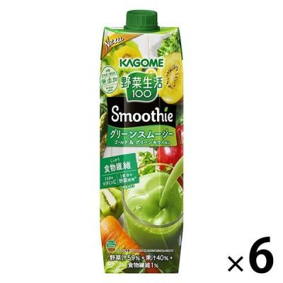 カゴメ野菜生活100 Smoothie グリーンスムージーミックス 1000g 1箱(6本入)【野菜ジュース】