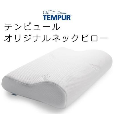 正規品 テンピュール オリジナルネックピロー Jrサイズ ジュニア 幅40×奥行26×7cm tempur テンピュール 枕 ピローまくら こども エルゴノミック コレクション