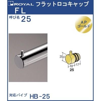 フラット ロコキャップ ロイヤル APゴールド FL-25 サイズ:φ25×D10+17