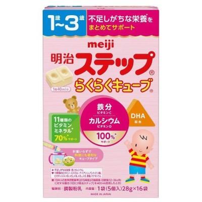 1歳から 明治ステップ らくらくキューブ(大箱)448g(28g×16袋)1箱 明治 粉ミルク