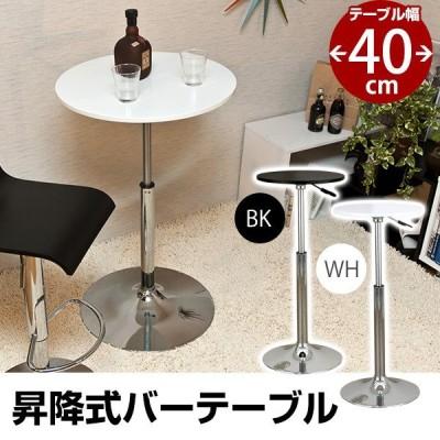 送料無料 バーテーブル  40φ 昇降 360度回転 フリーテーブル ダイニング リビング キッチン 食卓テーブル カウンター 収納家具