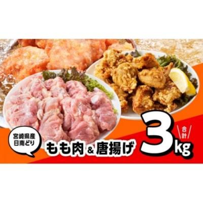 宮崎県産日南どりもも肉&から揚げセット