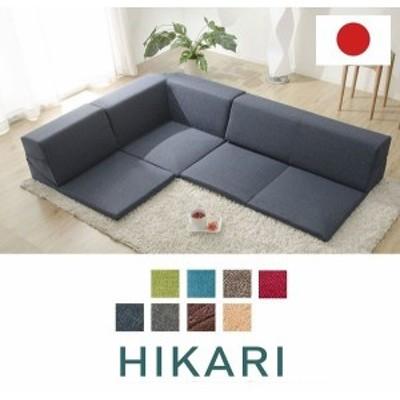 ローコーナーソファ 3点セット 和楽のひかり HIKARI