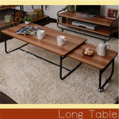エクステンション テーブル リビングテーブル アイアン パイプ デザイン ブラウン ナチュラル おしゃれ 代引不可