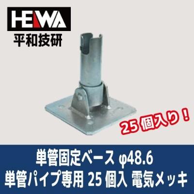 単管固定ベース φ48.6 単管パイプ専用 25個入 電気メッキ 仮設資材 平和技研