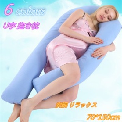抱き枕  U字 特大 洗える ロングピロー クッション ボディーピロー 授乳クッション 妊婦 マタニティ 枕 安眠 リラックス