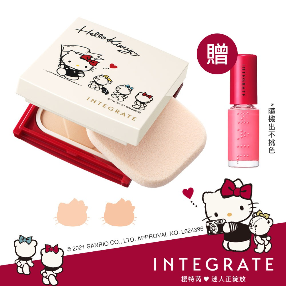 INTEGRATE 櫻特芮 柔焦輕透美肌粉餅 Hello Kitty 粉盒限定組【watashi+資生堂官方店】