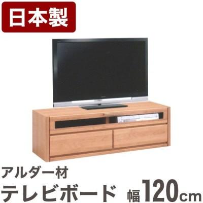 テレビ台 テレビボード ローボード 完成品 日本製 国産 幅120cm 奥行44cm 高さ40cm  代引不可