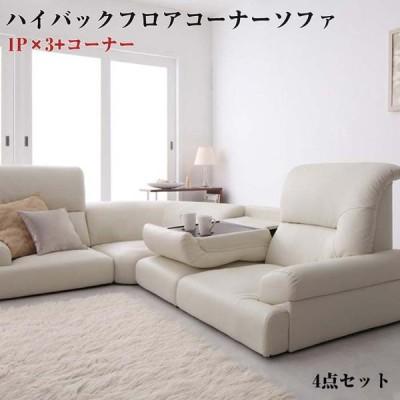 ソファー WHITE ホワイト ハイバックフロアタイプ ソファ4点セット L字 L型 コーナーソファ