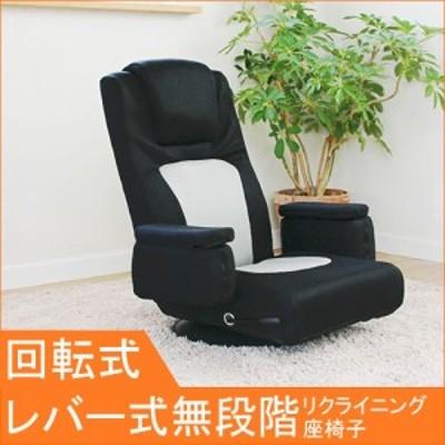 座椅子 座椅子 回転式 レバー式 無段階リクライニング 肘付き 肘掛け 収納肘 リモコンポケット付き LZ-082BK 座イス