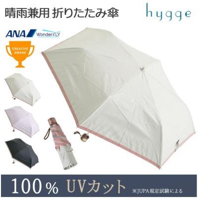 日傘 晴雨兼用傘 UVカット100%生地× 折りたたみ傘 ムジ裾レトロマリンボーダーテープ ミニ 50cm