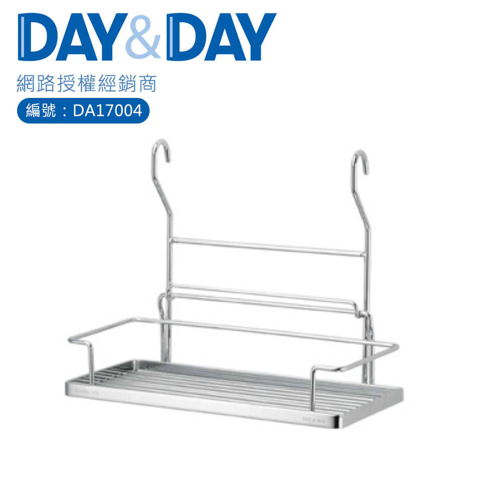 DAY&DAY 單層調味架 ST3088B