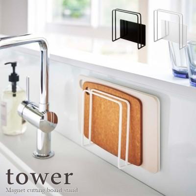 tower  タワー マグネットまな板スタンド ホワイト・ブラック for kitchen