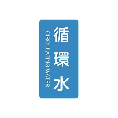 JIS配管識別明示ステッカー タテ 循環水 英語表記あり 小 10枚1セット 386211 185741