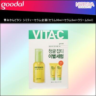 goodal greentangerine vitaC darkspot Serum SET(20SS)/グダル青みかんビタシ シミティーセラム企画(セラム30ml+セラム5ml+クリーム5ml)