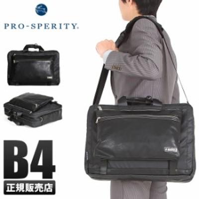 レビューで追加+5%|プロスペリティ ビジネスバッグ メンズ PRO-SPERITY PCRA-04