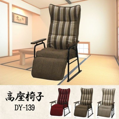 (高座椅子 DY-139)リクライニングチェア/1人掛け/肘掛け/椅子/いす/リラックスチェア/ギヤ式/ハイバック/コンパクト/フットレスト