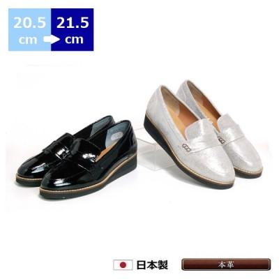厚底 ローファー スリッポン シューズ 20.5cm 21cm 21.5cm ヒール 2.5cm ウェッジソール  ローファー アーモンドトゥ ローヒール 革 日本製 婦人靴