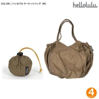 ハロルル/Hellolulu OLE(オーレ)パッカブル マーケットバッグ(M)