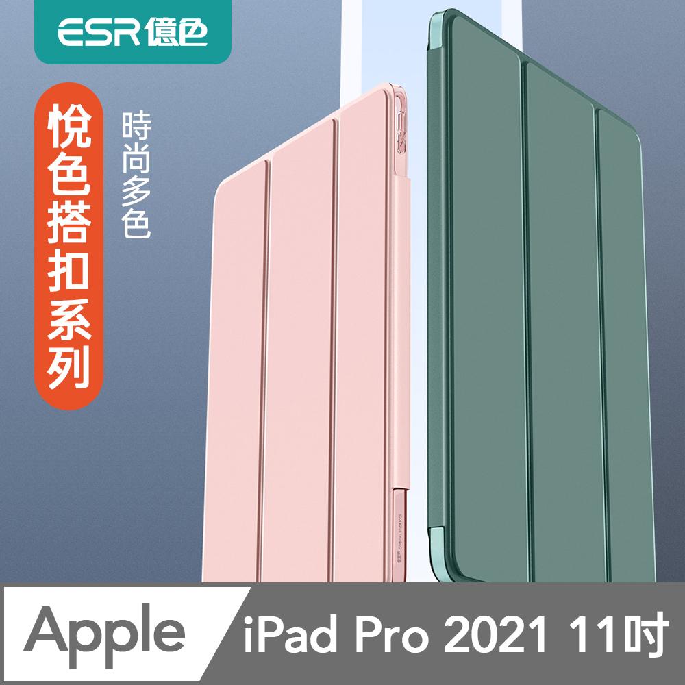 ESR 億色 iPad Pro 2021 11吋 保護套 皮套 磁吸感應 悅色搭扣系列