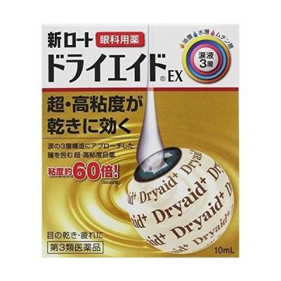 新ロートドライエイドEX 10mL 【第3類医薬品】