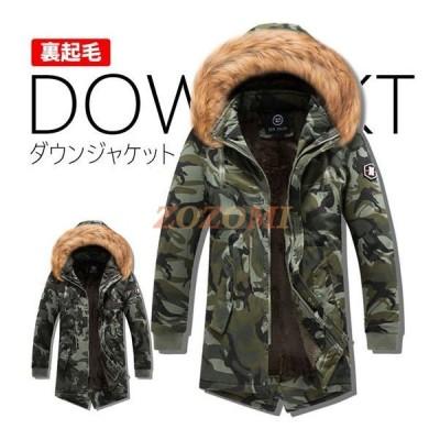 ダウンジャケット メンズ ジャケット ダウンコート アウター ブルゾン 裏起毛 迷彩柄 中綿ジャケット 人気 2021 秋冬