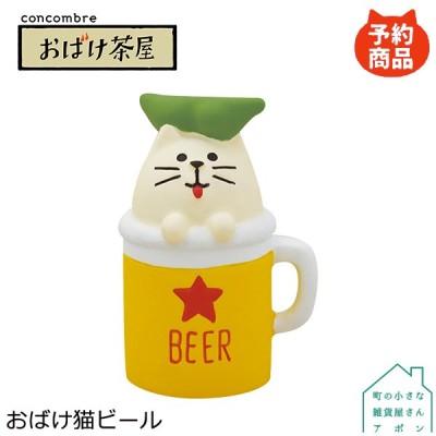 【おばけ猫 ビール】デコレ コンコンブル おばけ茶屋