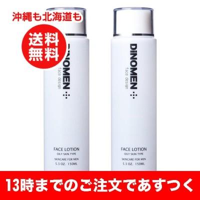お得2本セット ディノメン DiNOMEN フェイスローション オイリー (脂性肌用) 150ml 化粧水