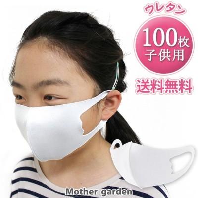 マスク 子供用 100枚入り 洗える 立体マスク 白色 繰り返し使える ウレタン マスク キッズ ジュニア キッズサイズ 使い捨て