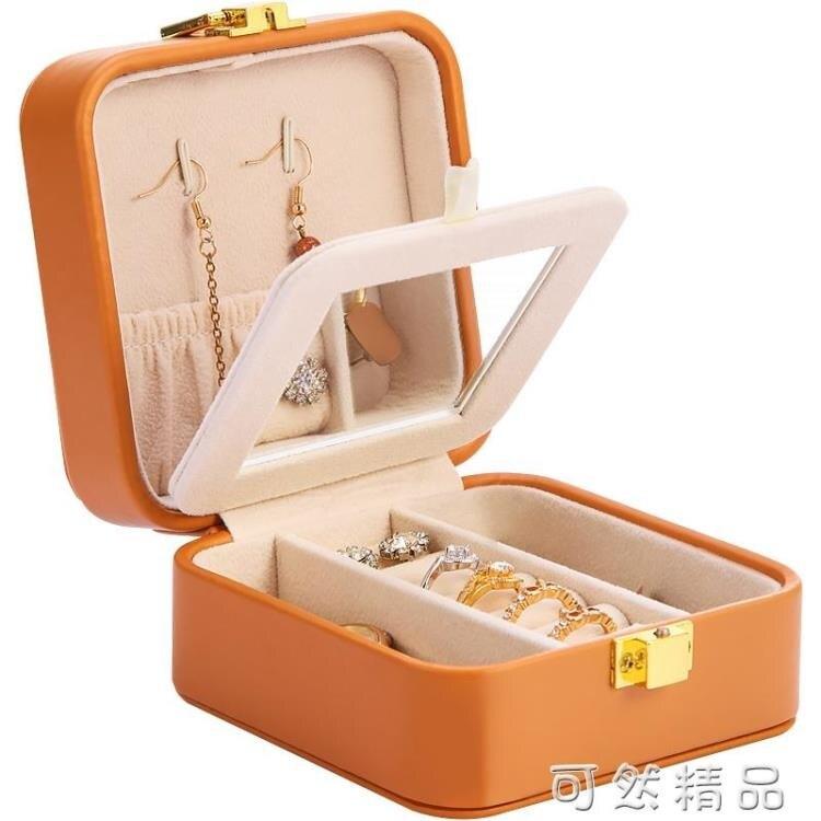 便攜式首飾盒小簡約迷你多層皮包復古風女手飾品項鏈耳釘耳環收納