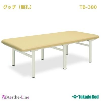 (ポイント5倍)  グッチ(無孔) TB-380  高田ベッド マッサージベッド 整体 施術用ベッド  医療 整体 業務用