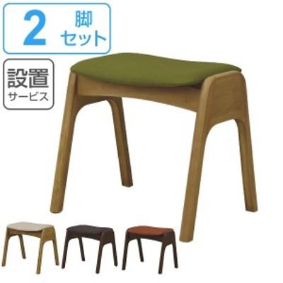 スツール 2脚セット スタッキング 高さ41cm 木製 PVC 積み重ね 椅子 イス 腰掛 ( チェア 腰掛け 木製スツール いす 玄関 リビング 簡易