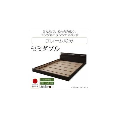 フロアベッド セミダブル Joint Wide ジョイントワイド フレームのみ ローベッド 日本製 セミダブルベッド 親子ベッド 連結ベッド  040104709