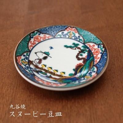 九谷焼 スヌーピー 豆皿(山水) 手塩皿 かわいい 正月 迎春 おもてなし 来客 おしゃれ 豪華 山加 誕生日プレゼント外国人 お土産 退職祝 お祝い 内祝