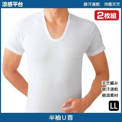 シーズン涼感平台 吸汗速乾 冷感天竺 UネックTシャツ 半袖U首 2枚組 LLサイズ グンゼ GUNZE RC27162-LL