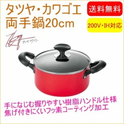 タツヤ・カワゴエ 両手鍋 20cm (TKM-351S) 送料無料 200V・IH対応 鍋 両手鍋 フッ素コーティング