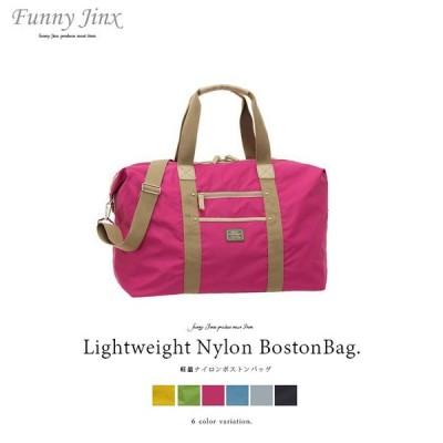 ボストンバッグ レディース 斜めがけ カバン バッグ 鞄 ナイロンバッグ ファスナー キャリーオン対応 旅行 軽量 ナイロンボストンバッグ FunnyJinx YU402