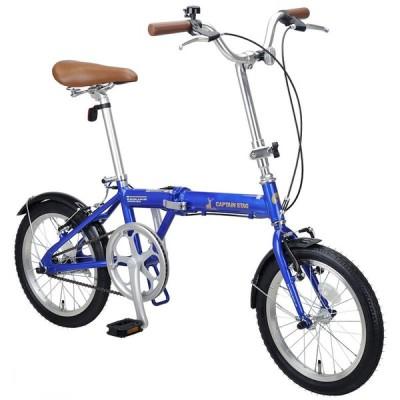 折りたたみ自転車 キャプテンスタッグ AL-FDB161 軽量折りたたみ自転車 アルミフレーム 約10kg 16インチ ブルー