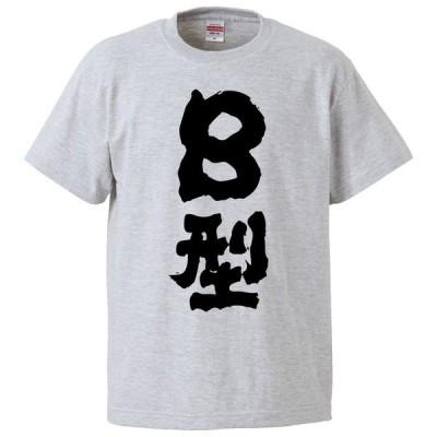 おもしろTシャツ B型 ギフト プレゼント 面白 メンズ 半袖 無地 漢字 雑貨 名言 パロディ 文字