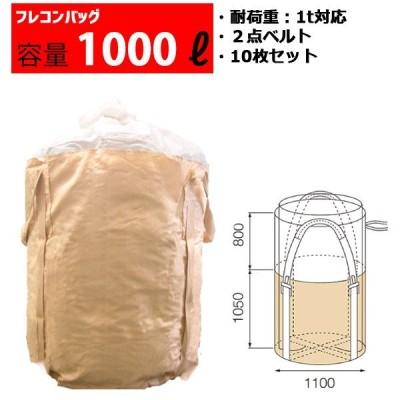 フレコンバッグ フレコン 容量1000L 耐荷重1トン コンテナバッグ  バージン原料100% 丸型 1050KR-B(PL)