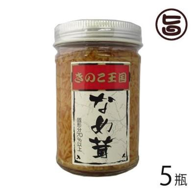 なめ茸 170g×5瓶 北海道名販 北海道 人気 定番 土産 惣菜 えのき茸 条件付き送料無料