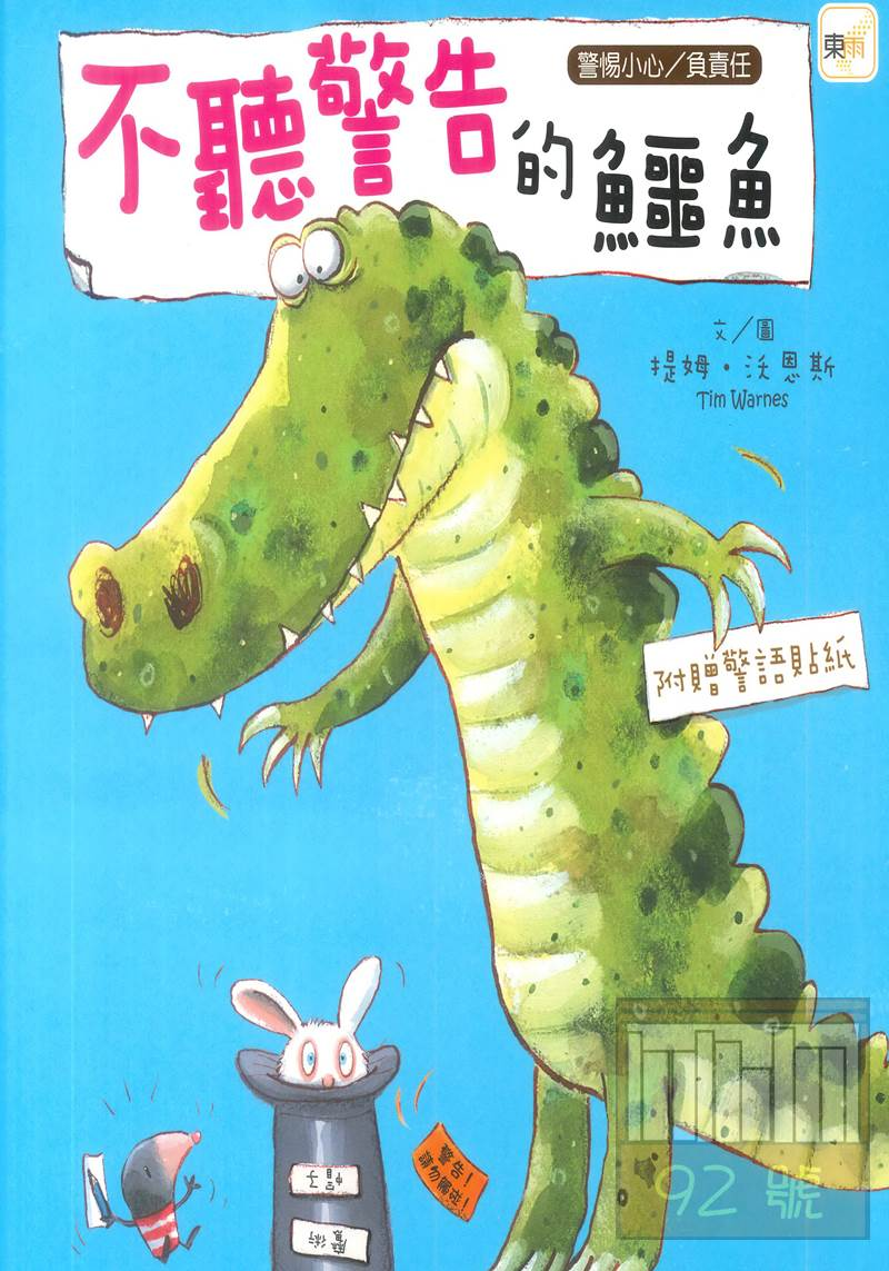 (9)【品格教育繪本:警惕小心/負責任】不聽警告的鱷魚(東雨)