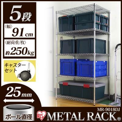 メタルラックMR-9018DJ+キャスターセット【ネット限定】